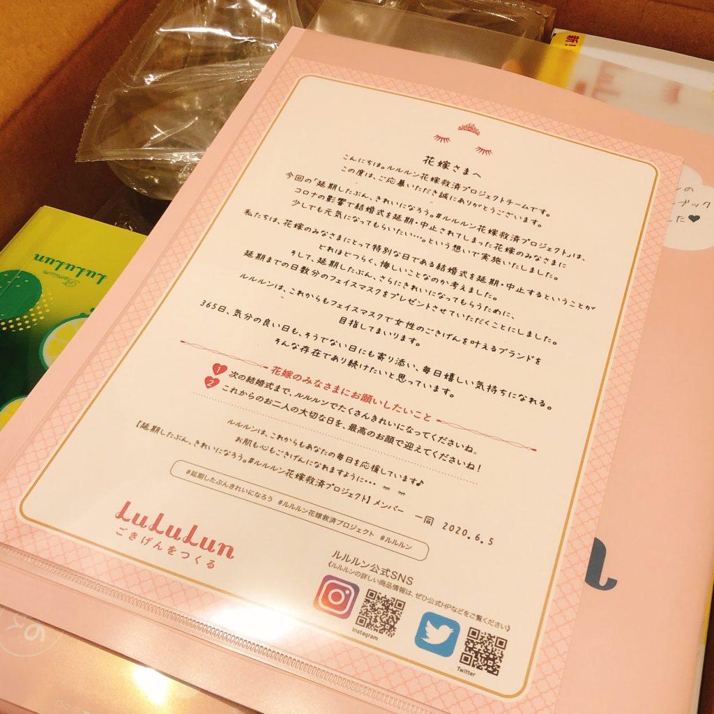 ルルルン花嫁救済プロジェクト 延期花嫁へのお手紙