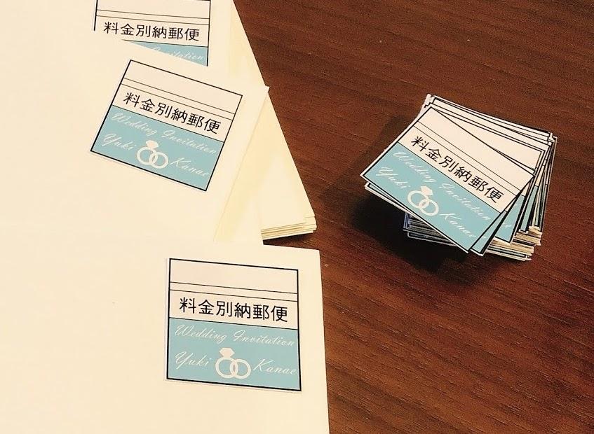結婚式の招待状に使った料金別納郵便の表示