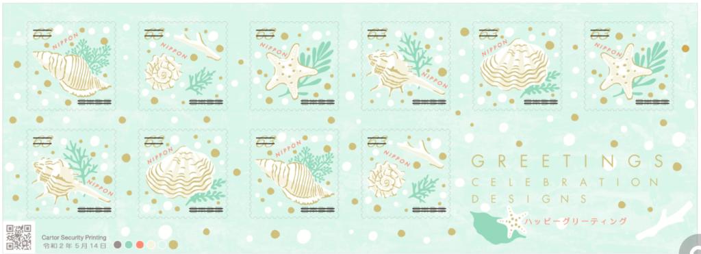 ハッピーグリーティング切手(63円)
