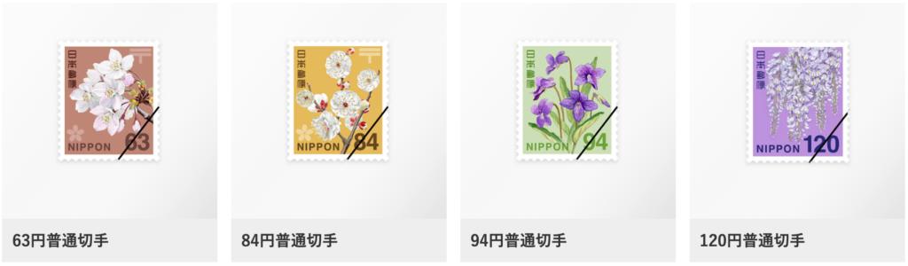 普通の切手
