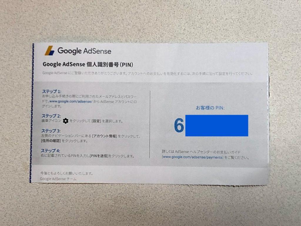GoogleAdSenseのPINコード