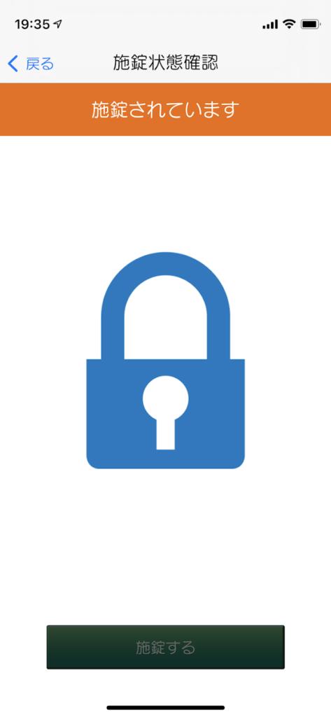 外出先から施錠が可能。呼び出されている時は解錠も可能。